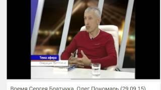 видео Олег Пономарь. Еженедельное интервью Вильнюсскому информационному Агентству Newsader.