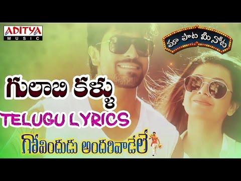 Gulabi Kallu Rendu Mullu Full Song With Telugu Lyrics || మా పాట మీ నోట || Ram Charan, Kajal Agarwal