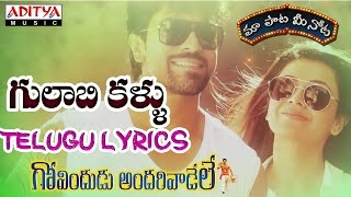 "Gulabi Kallu Rendu Mullu Full Song With Telugu Lyrics ||""మా పాట మీ నోట""