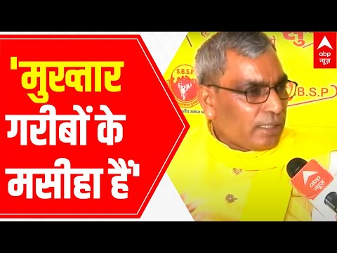 OP Rajbhar compares Kanshi Ram & Owaisi, says Mukhtar Ansari is 'saviour of poor'