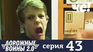 Дорожные войны | Сезон 7 | Выпуск 43