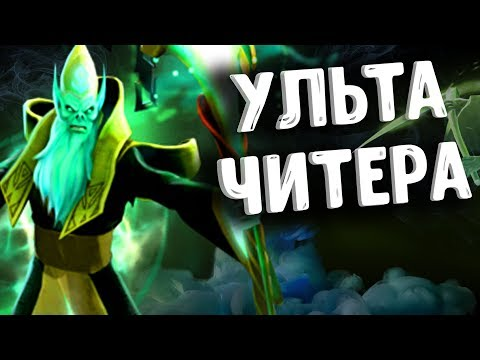видео: ЖЕСТКОЕ ПАТИ НЕКРОФОС ДОТА 2 - hard party necrophos dota 2