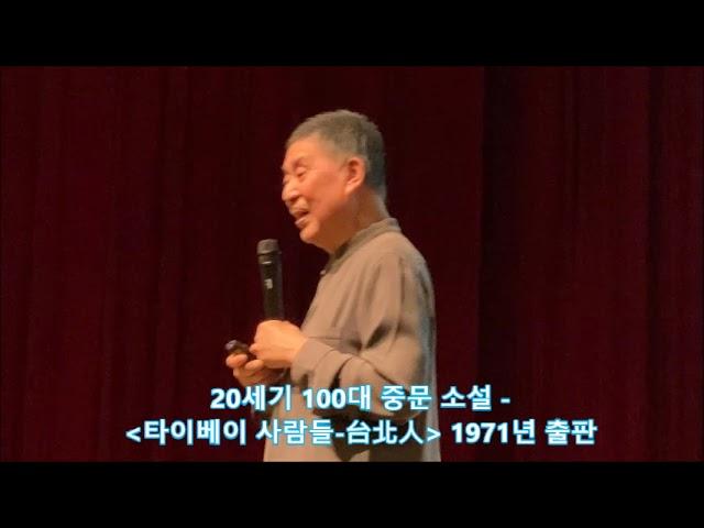 타이완 게이 문학 작가 바이셴융 白先勇 (상)
