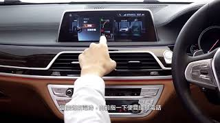 BMW X3 - Gesture Control