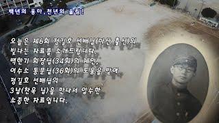 마산용마고 백년사 집필6회 정길호 선배님 자료집 소개