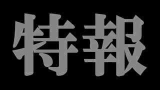 一人でも多くの人に「村重杏奈」を知ってもらいたく、 一票でも多く「村...