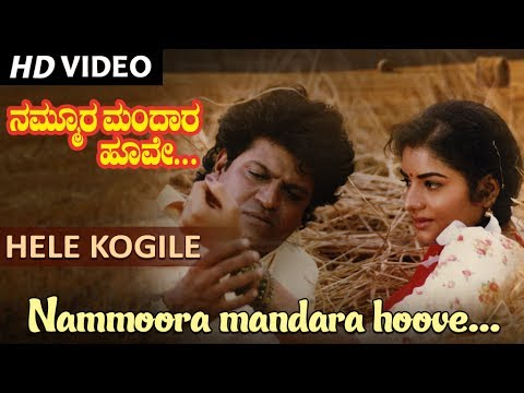 Hele Kogile Video Song   Nammoora Mandara Hoove   Shivarajkumar, Ramesh Aravind, Prema   K S Chitra