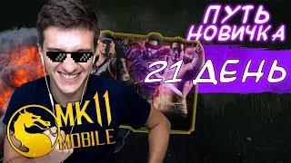 НАБОР СПЕЦНАЗА ЧЕЛЛЕНДЖ И НОВАЯ ФРАКЦИЯ В Mortal Kombat Mobile! ПУТЬ НОВИЧКА #21 / Видео