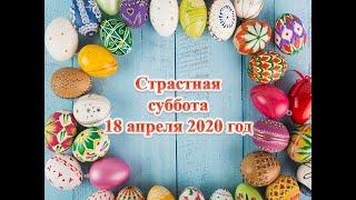 Страстная суббота 18 апреля 2020 года/Ритуалы День Любовь/ #StayHome