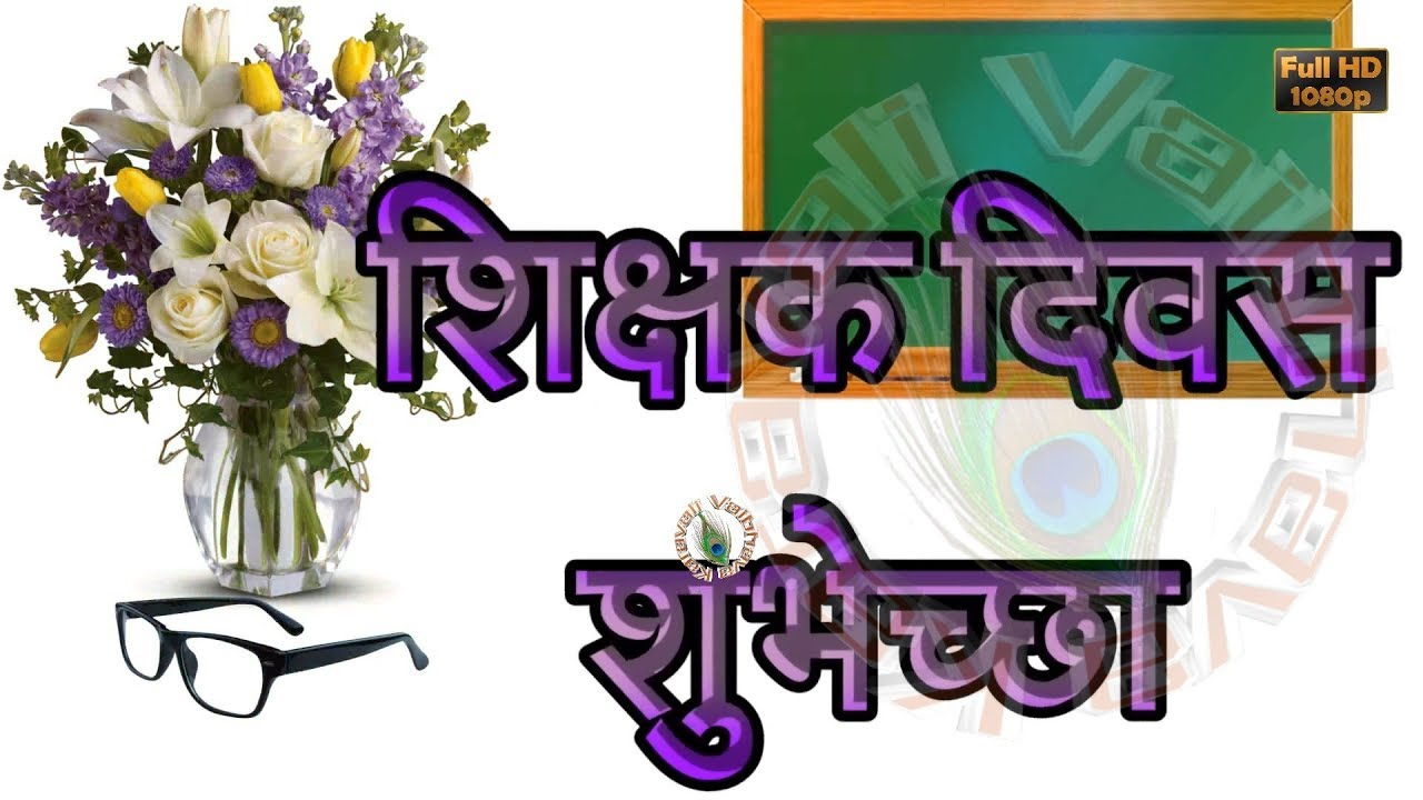 Happy teachers day 2017 wishes in marathi images greetings happy teachers day 2017 wishes in marathi images greetings animation whatsapp video m4hsunfo