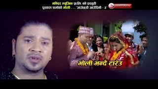 "PUSKAL SHARMA NEW SUPER HIT SONG/""VOLI""2072/2073""AAUCHHEU AAUDINAU-3"""
