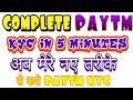 Paytm online e- kyc start  | do it in my style | paytm kyc kare ab ek minute me