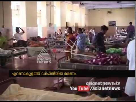 Diphtheria spreads in Ernakulam | എറണാകുളത്ത് ഡിഫ്തീരിയ പടരുന്നു