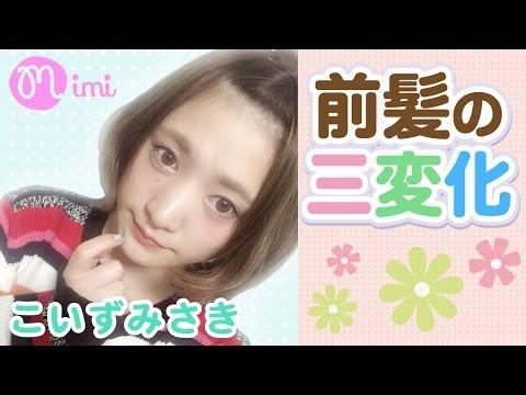 ヘアアレンジ♡前髪の三変化♡こいずみさき-HOW TO HAIR ARRANGE-♡mimiTV♡