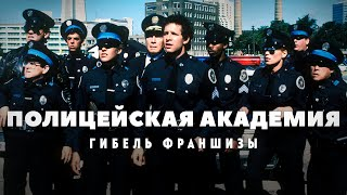 Гибель франшизы Полицейская академия