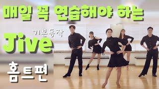 [JIVE] 댄스스포츠 홈트  - 자이브 기본동작ㅣ정희…