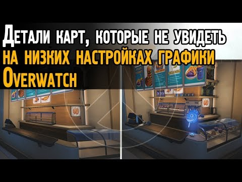 Детали карт, которые не увидеть на низких настройках графики в Overwatch | ч.1 - Гибриды | Овервотч