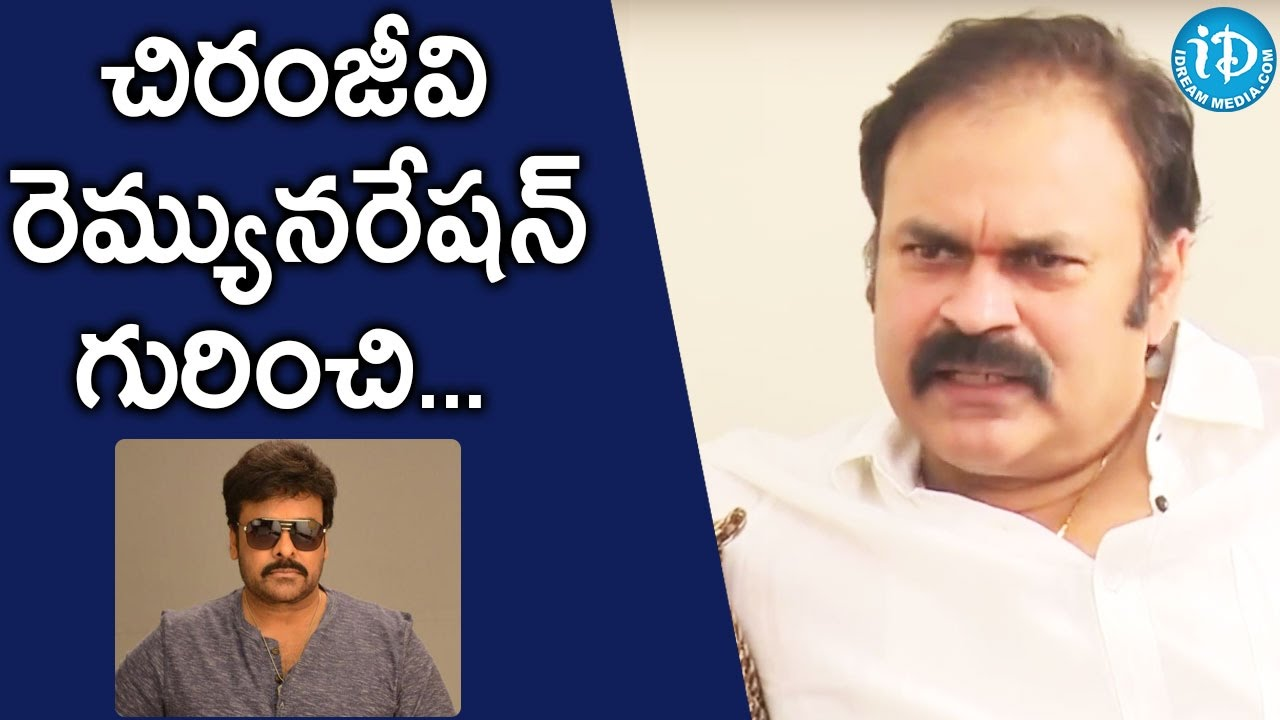 Naga Babu About Chiranjeevi's Remuneration || Talking Movies With iDream