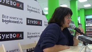 8 октября 2016 г. Татьяна Толстая в