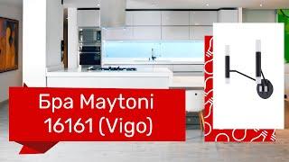 Бра MAYTONI 16161 (MAYTONI Vigo MOD620WL-04B) обзор