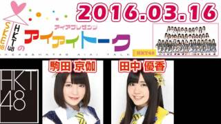 2016.03.16 SKE48 & HKT48のアイアイトーク【駒田京伽・田中優香】