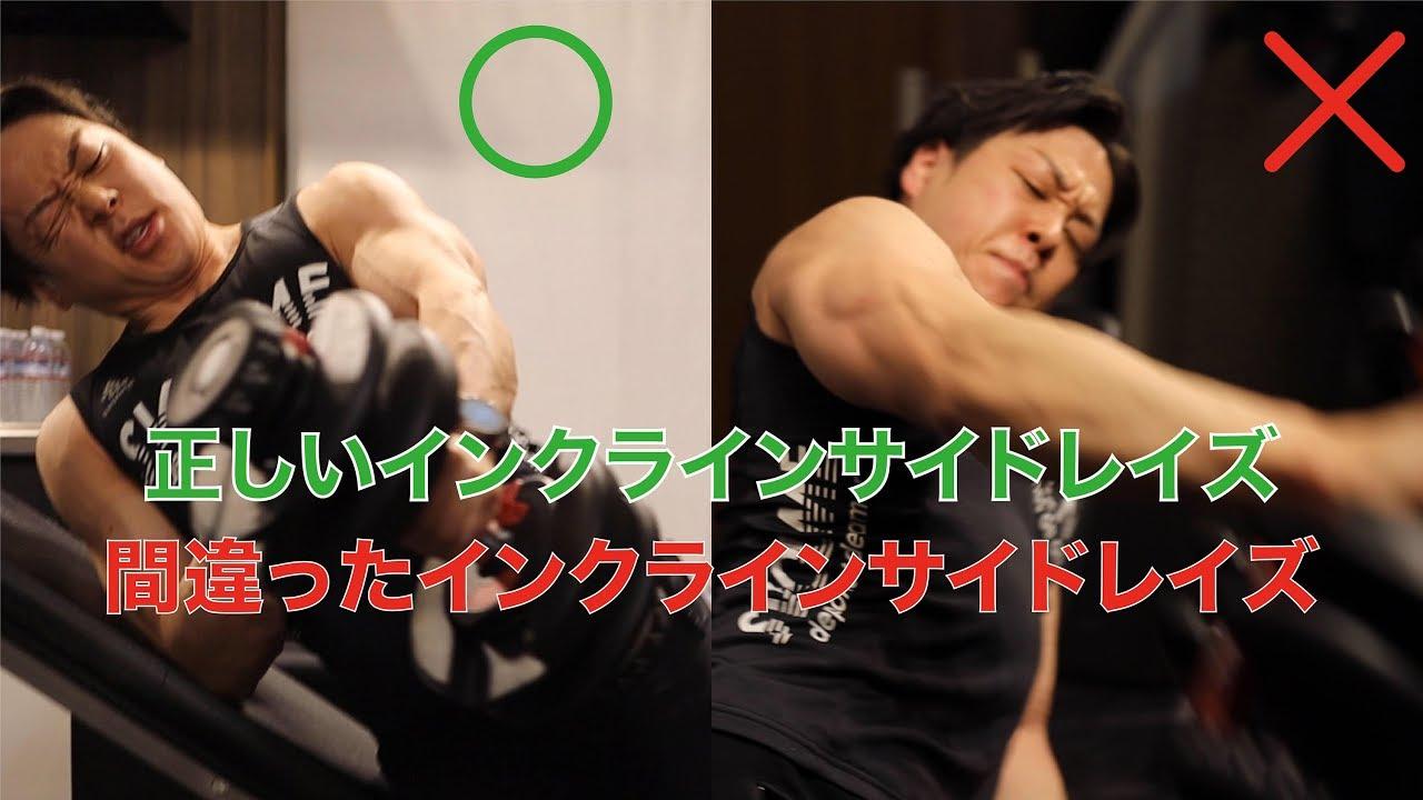レイズ サイド 「サイドレイズ」で腕を高く上げるのはNG 肩の高さまでOK|日刊ゲンダイDIGITAL