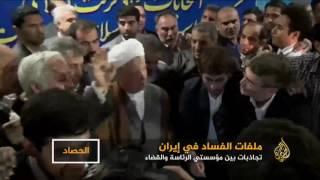 سجال بين القضاء والرئاسة بشأن الفساد في إيران