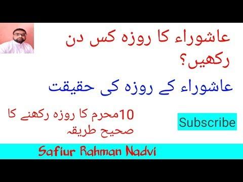 10 Muharram ke roze ki fazilat || Aashura ka roza || SAFI. R