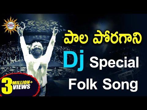 Pala Poragani Dj Special Folk Song || Telangana Folk Dj Songs
