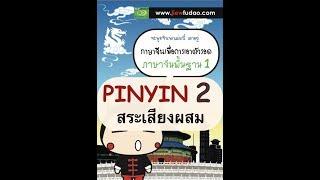PINYIN 2 การแบ่งกลุ่มสระเสียงผสม โดย jiewfudao