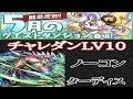 【パズドラ実況】 チャレダンLV10 ターディス ノーコン (ソロ) (5月のクエストダンジョン)
