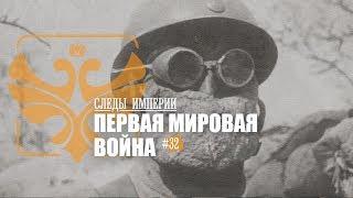 Е.Ю.Спицын в программе «Следы империи. Первая мировая война»
