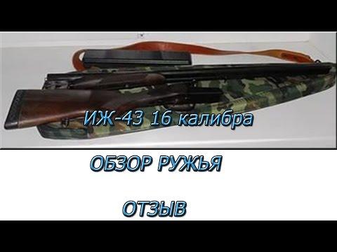 Охотничий оружейный магазин 12 Калибр, товары для охоты