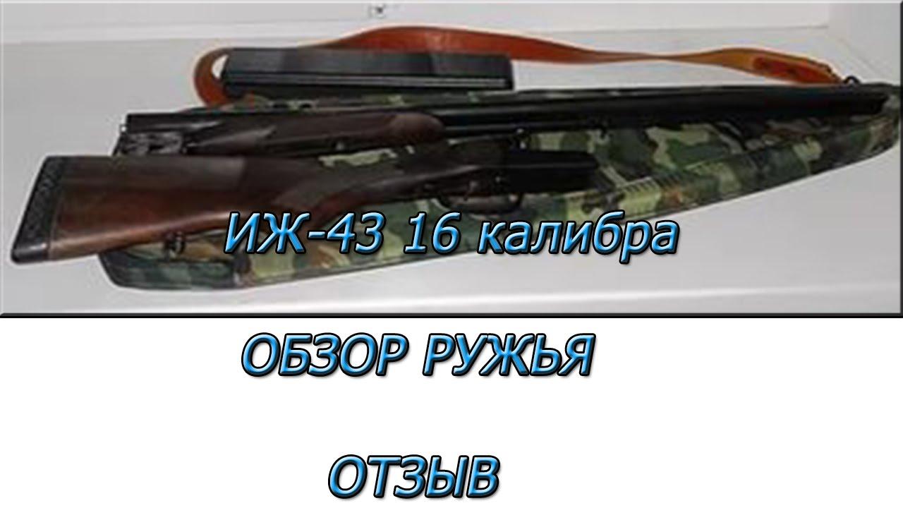 Зип иж-27,иж-18, иж-43 купить по низкой цене в интернет-магазине с отзывами мир пневматики город москва.