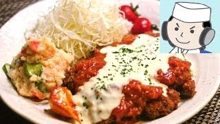 Chicken Cutlet With Tomato And Cheese Sauce♪ Wソースでチキンかつ♪