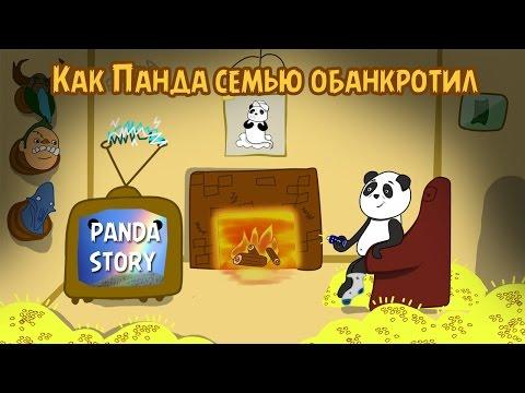 видео: Как Панда семью обанкротил