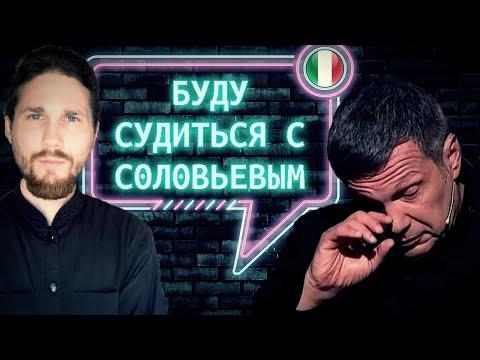 Буду судиться с Соловьёвым!