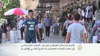 إقليم كردستان يدعو تركيا إلى عدم قصف المدنيين
