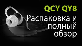 qCY QY8 распаковка и полный обзор беспроводных наушников