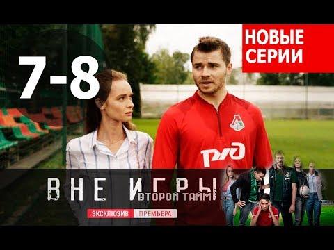 ВНЕ ИГРЫ 2 СЕЗОН 7 - 8 СЕРИЯ  (сериал, 2019). Анонс и дата выхода