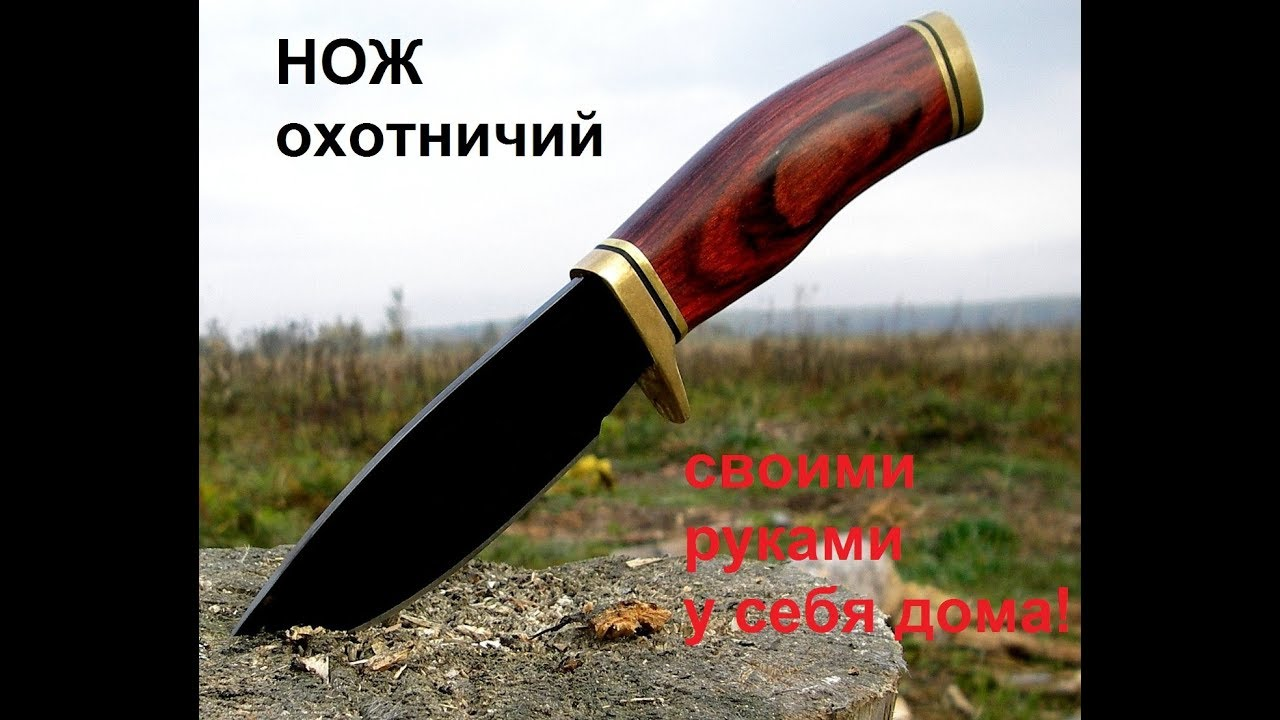 охотничий нож из подшипника в домашних условиях