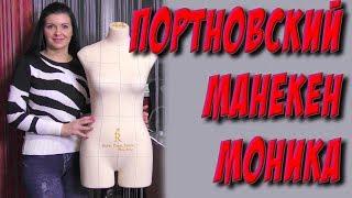Портновский манекен Моника в Украине. Манекен ROYAL DRESS FORMS. UA