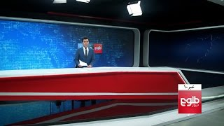 TOLOnews 10pm News 18 April 2017 / طلوعنیوز، خبر ساعت ده، ۲۹ حمل ۱۳۹۶