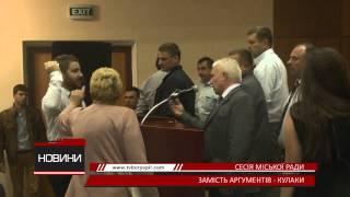 Бійкою закінчилася сесія Бориспільської міської ради