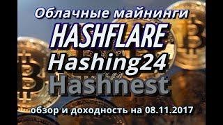 HASHFLARE HASHING24 HASHNEST ОБЗОР ОБЛАЧНЫХ МАЙНИНГОВ 08/11/2017