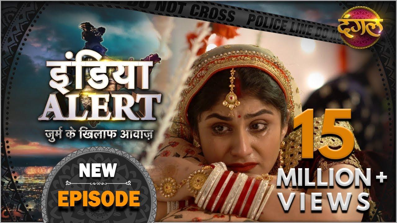 Download India Alert || New Episode 276 || Dahej ( दहेज़ ) || इंडिया अलर्ट Dangal TV Channel