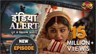 India Alert || New Episode 276 || Dahej ( दहेज़ ) || इंडिया अलर्ट Dangal TV Channel