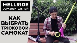 видео Как выбрать трюковый самокат для начинающих. Трюки на самокате