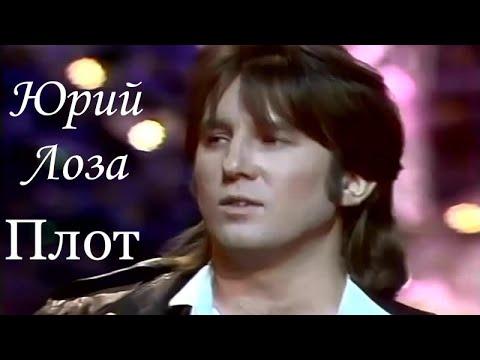 Юрий ЛОЗА . Плот. Песня года -89