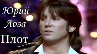 видео: Юрий ЛОЗА . Плот. Песня года -89